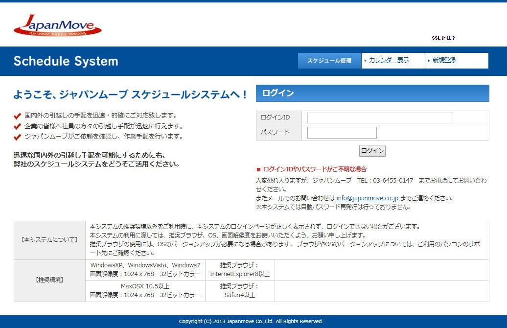 専用管理画面ログインページ
